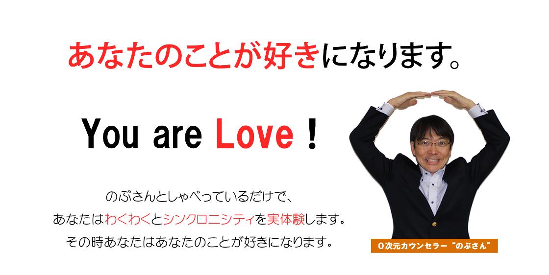 """《公式サイト》 浜松市の心理カウンセラー""""のぶさん"""""""