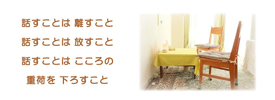 《公式サイト》浜松市 心理カウンセラー のぶさん