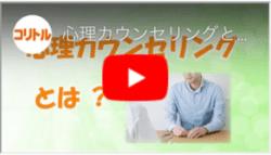 浜松市 カウンセラー 無料 動画